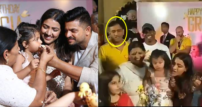 Watch: MS Dhoni Joined Birthday Celebration Of Suresh Raina's Daughter